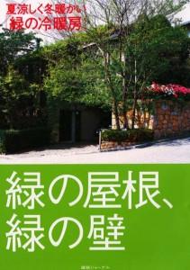 midori-yane-kabe